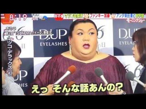 ファンキー加藤とアンタ柴田とダブル不倫!マツコデラックスもコメント