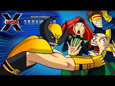 IKOTIKA - Люди Икс: Эволюция (мини-обзор сериала)