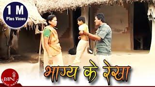 East Tharu Movie Bhagya Ke Rekha by Parshuram Chaudhary & Renu Chaudhary
