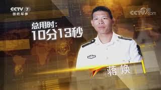 《谁是终极英雄》 20190929| CCTV军事