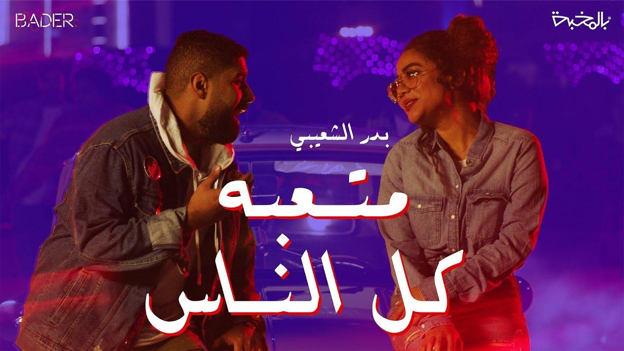 بدر الشعيبي: متعبة كل الناس 2019 | فيديو كليب