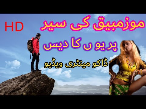 Travel to mozambique, Hindi & Urdu