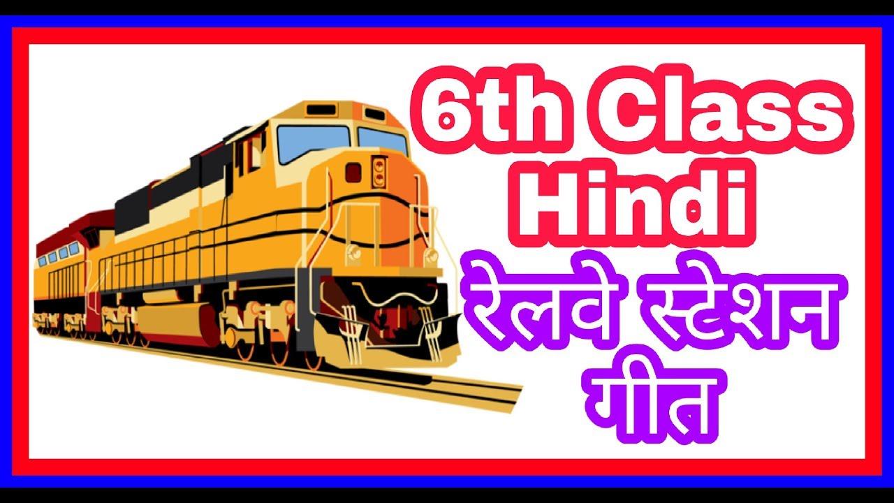 6th Class Hindi Railway Station Rhyme l रेलवे स्टेशन गीत by Science Zone