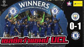 เชลซีคว้าแชมป์ UCL!!!!! Chelsea 1-0 Man City