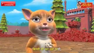 Billi Gayi dilli watch Kid Poem best one watch online video 2015