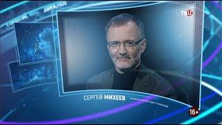 Сергей Михеев. Право знать! 17.04.2021