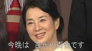 今晩は吉永小百合です。 2014年12月21日 お勧め 嵐 二宮和也 吉永小百合...