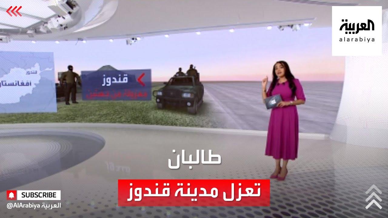 طالبان تعزل مدينة قندوز الاستراتيجية.. والحكومة الأفغانية تؤكد حاجتها لغطاء أميركي  - نشر قبل 9 ساعة