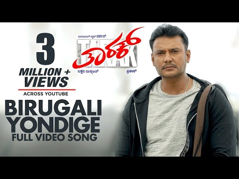 Birugali Yondige Full Video Song | Tarak Video Songs | Darshan, Shanvi Srivastava, Sruthi Hariharan