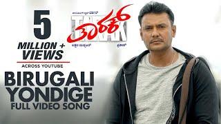Download Birugali Yondige Full  Song | Tarak  Songs | Darshan, Shanvi Srivastava, Sruthi Hariharan MP3 song and Music Video