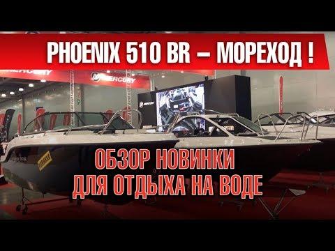 """Русский """"ШВЕД"""" - Phoenix 510 BR. Обзор новой прогулочной лодки из стеклопластика . Как Вам?"""