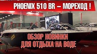 Російський ''ШВЕД'' - Phoenix 510 BR. Огляд нової прогулянкової човни з склопластику . Як Вам?