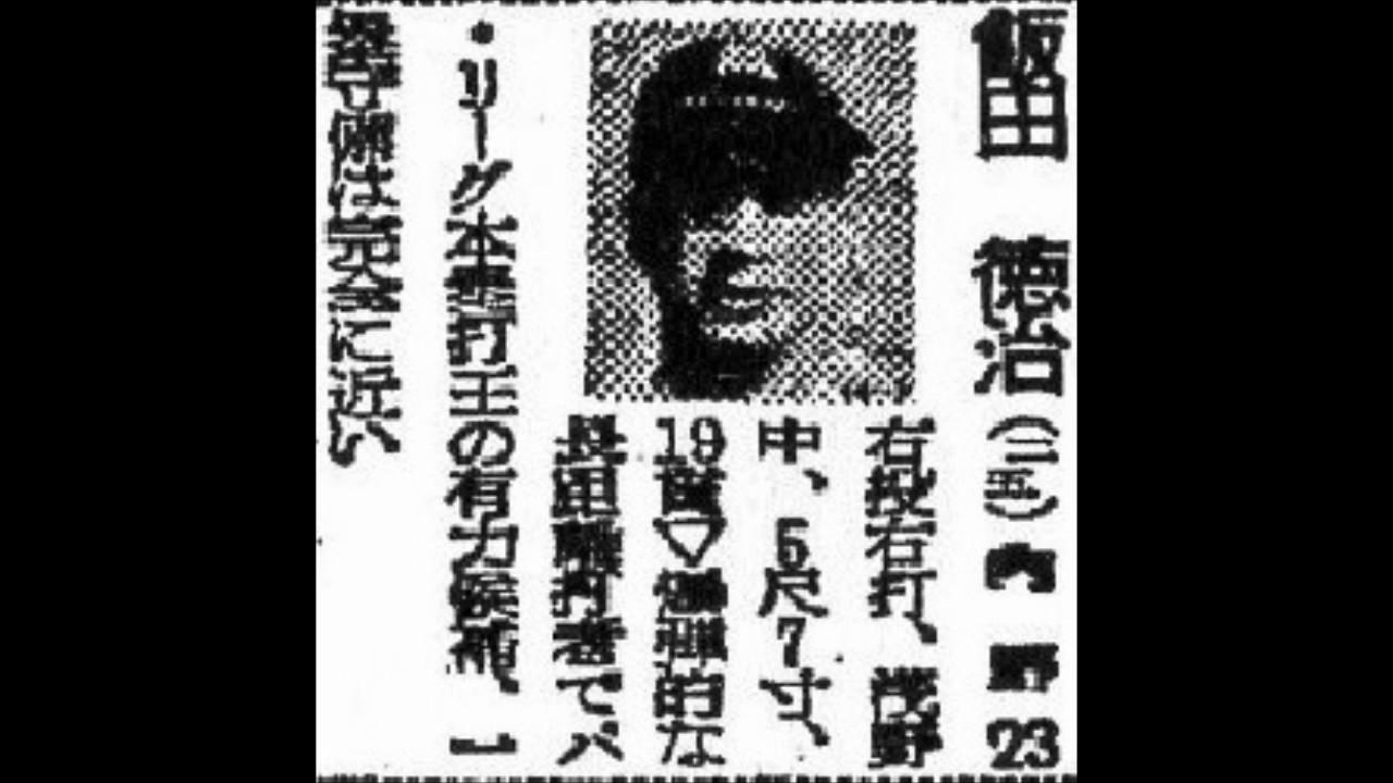 1950年 南海ホークス 選手名鑑 -...