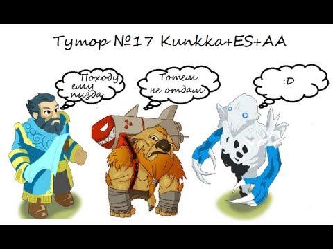 видео: (dota2) Тутор на связку kunkka+es+aa
