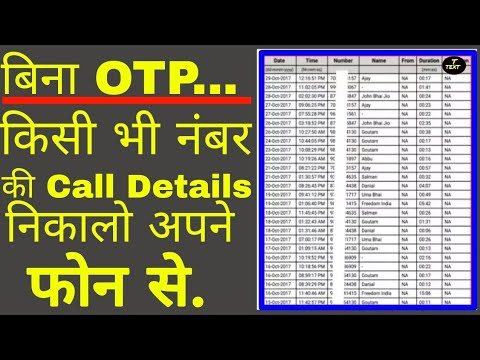 How to check any person call history without OTP  किसी की काल हिस्ट्री कैसे  देखे    Technical text