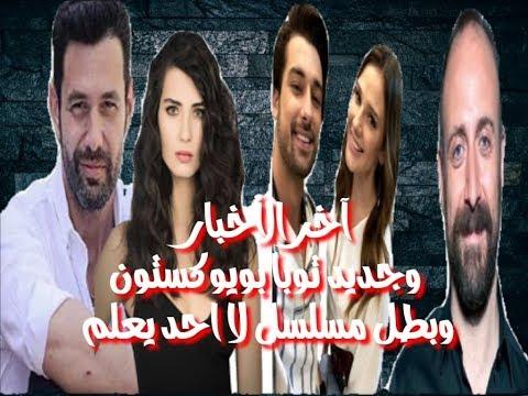 اخبار الدراما التركيه/ مسلسل جديد ل توبا بويوكستون/ وسبب انفصال بطل مسلسل لا احد يعلم/ واخبار اخرى 3SK.TV