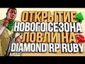 ПЕРВАЯ НАРЕЗКА ПО ЛОВЛЕ НА НА НОВОМ СЕРВЕРЕ DIAMOND RP RUBY