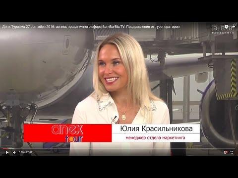 День Туризма 2016: туроператор ANEX Tour