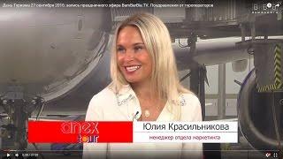 видео Поиск горящих туров от туроператора Анекс Тур, отзывы туристов на путевки от Анекс Тур