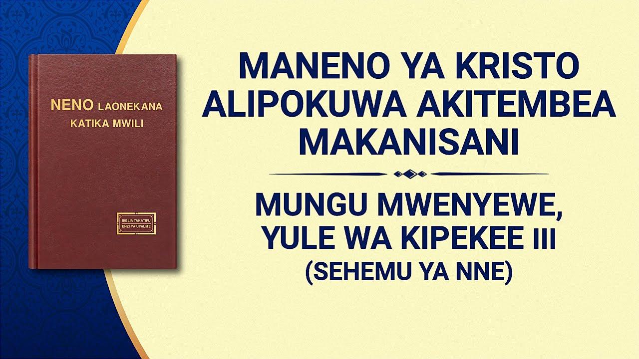 Usomaji wa Maneno ya Mwenyezi Mungu | Mungu Mwenyewe, Yule wa Kipekee III Mamlaka ya Mungu (II) (Sehemu ya Nne)