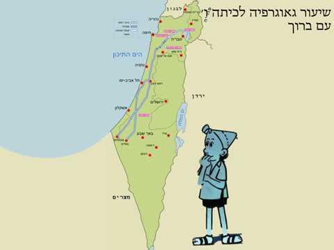 מיקומה של ישראל גאוגרפיה לכיתה ו'