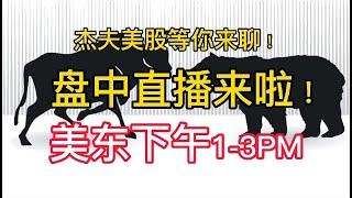 09/23 Jeff美股盘中直播 --- 门泊东吴万里船