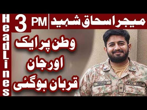 Another Son of Soil Embraces Shahadat - Headlines 3 PM - 22 November 2017 - Express News