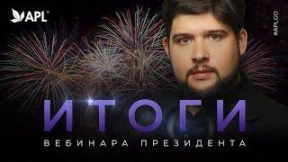 APL Алексей Морозов Вебинар Президента Куликова С С  от 4 октября