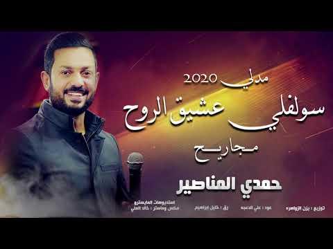 سولفلي عشيق الروح - مجاريح - حمدي المناصير مدلي 2020