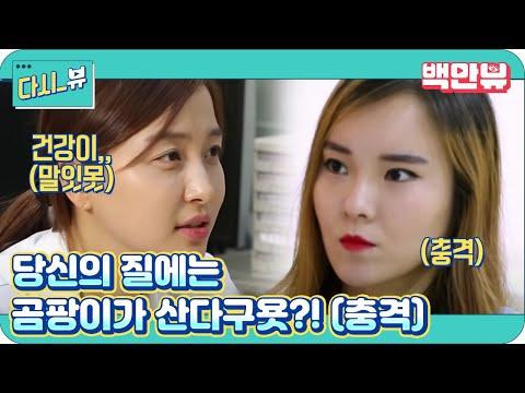bodyactually 배우 정수영의 산부인과 질염검사 �