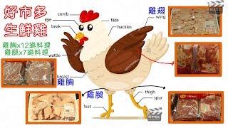 隨食隨記⎪好市多雞胸料理12道⎪雞腿料理7道⎪costco生鮮雞肉⎪好市多costco買什麼