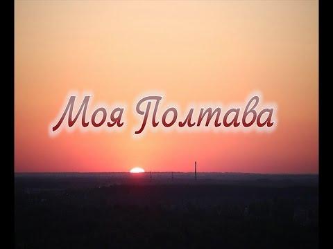 Моя Полтава - YouTube