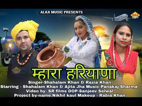 Mahra Haryana    New Song 2018    Shahalam Khan   Razia Khan    Alka Music