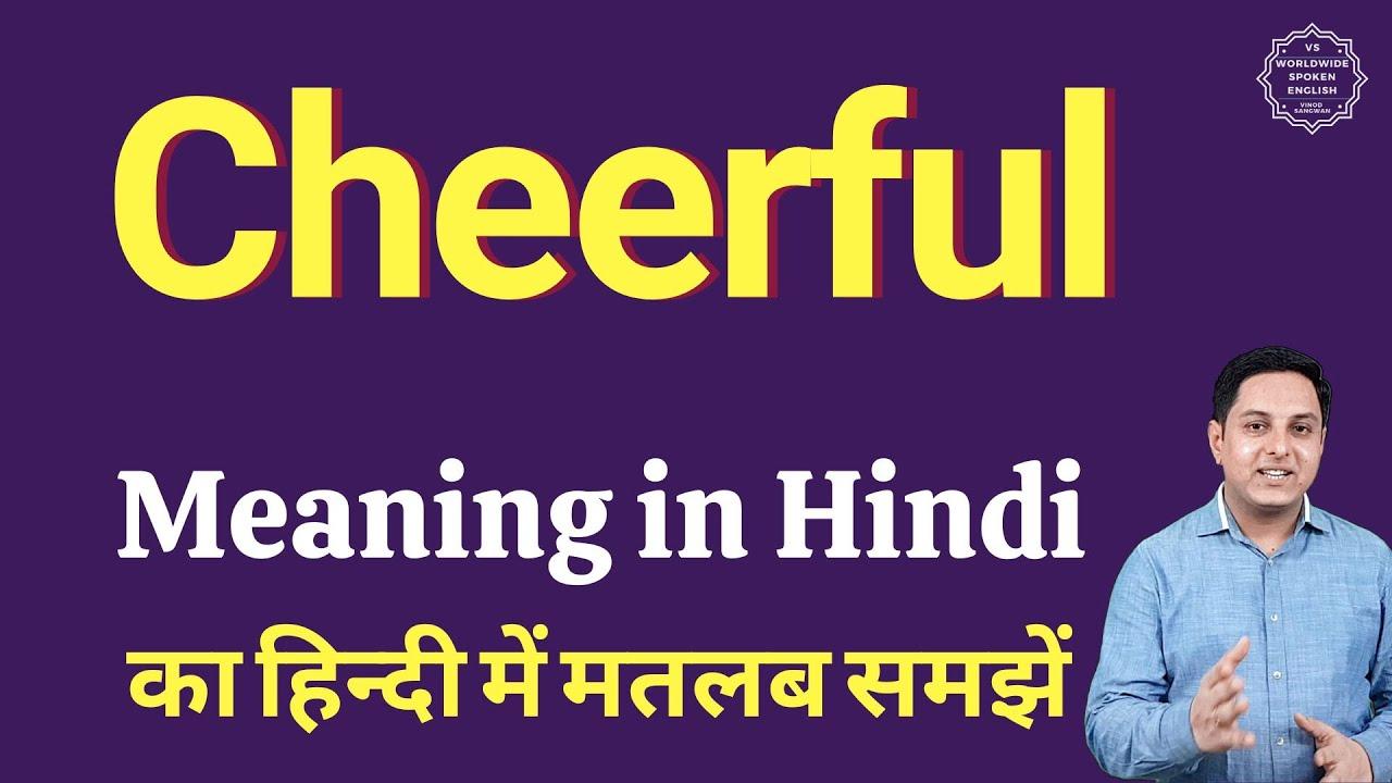 Download Cheerful meaning in Hindi | Cheerful ka kya matlab hota hai | daily use English words