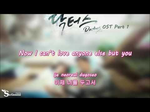 Lyrics [ENG/ROM/HAN] NO WAY (DOCTORS OST PART1) - PARK YONG IN, KWON SOON IL (URBAN ZAKAPA)