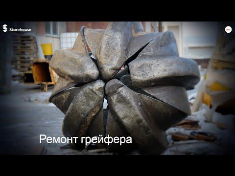 Ремонт грейфера