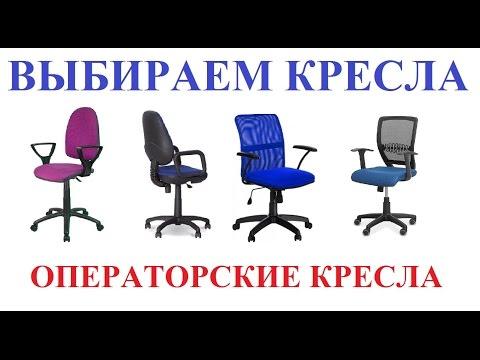 Кресла офисные для оператора. Созданы для Вас!