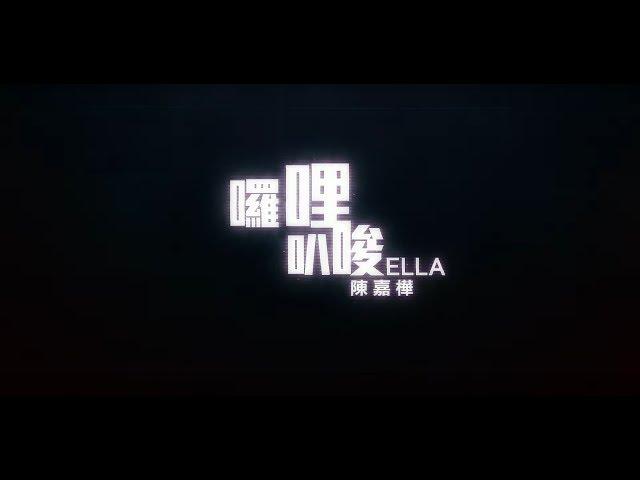 Ella 陳嘉樺【囉哩叭唆Stop Nagging】歌詞版 Lyrics Video