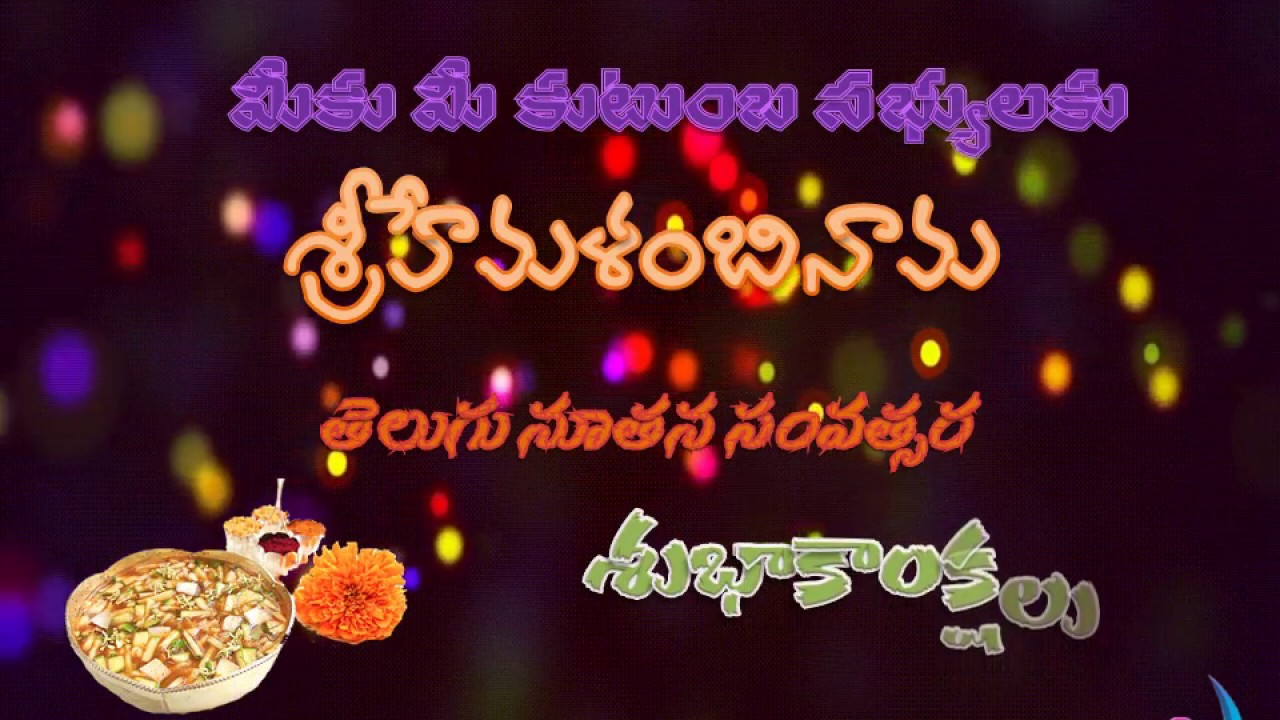 Happy ugadi 2017 ugadi greetings ugadi animation ugadi wishes happy ugadi 2017 ugadi greetings ugadi animation ugadi wishes ugadi whatsapp videos telugu kristyandbryce Images