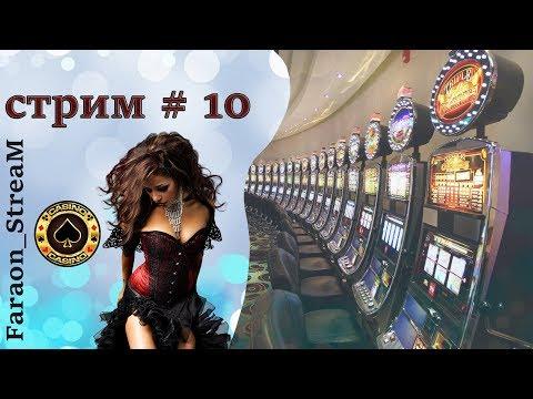 Онлайн казино от 10 рублей
