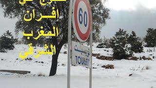 الثلوج في  وجدة  : تويست  إفران المغرب الشرقي