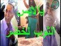 يالابس الثوب لخضر              للفنان الخضر سالم