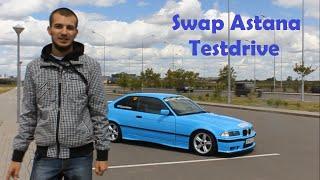 BMW M3 (E36) SWAP Тест-драйв.  Swap Astana Testdrive