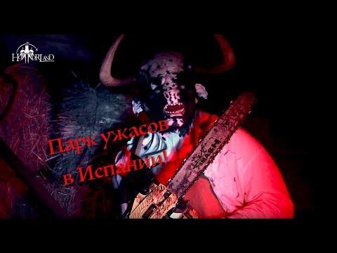 Парк ужасов в Испании (трейлер) HORRORLAND Scream Park