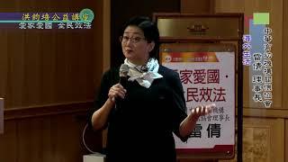 愛家愛國・全民效法   雷  倩  主講   習近平的關鍵命題駁斥「中國威脅論」