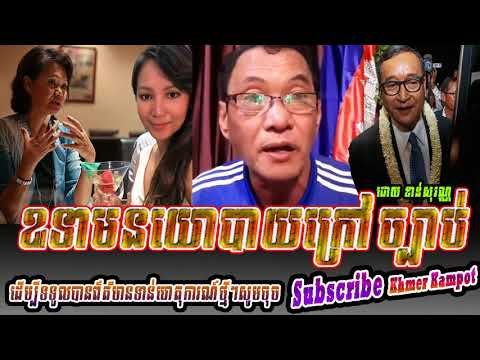 Mr. Khan sovan - Illegal politics in cambodia, Khmer news today, Cambodia hot news, Breaking news