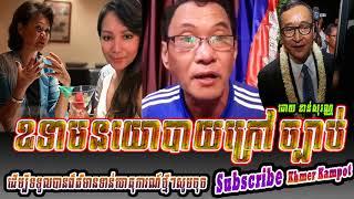 Mr. Khan sovan - Illegal politics in cambodia, Khmer news today, Cambodia hot news, Breaking news