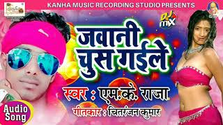 Gambar cover M.k.Raja !!  जवानी चूस  गइले !!  आर्केस्ट्रा स्पेशल सांग !! Bhojpuri lokgeet
