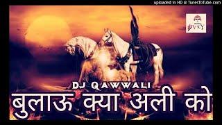 New☪️Mix | Aye Deen Ke Gaddar Bulau kya Ali ko | Dj Muharram Qawwali | Dj VkY VickY