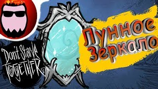 Обзор мода Dont Starve Together   Moon Glass Mirror